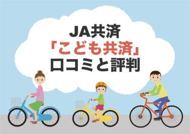 JA共済の学資保険「こども共済」の口コミや評判と特徴を徹底調査
