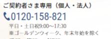 ご契約者さま 電話窓口
