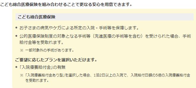 ニッセイ こどもの保険 げ・ん・き医療保障
