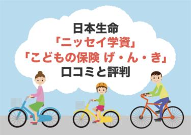 日本生命の学資保険の本当の口コミや評判を徹底調査!特徴や返戻率もまとめ
