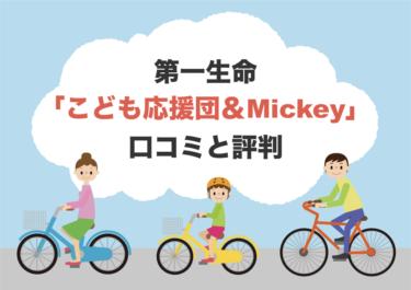 第一生命の学資保険「こども応援団」と「Mickey」の口コミや特徴を徹底解説