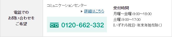 明治安田生命 - 相談予約 電話